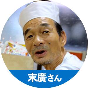 icon_suehiro