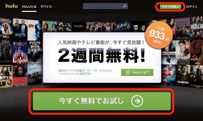 Huluの登録方法1