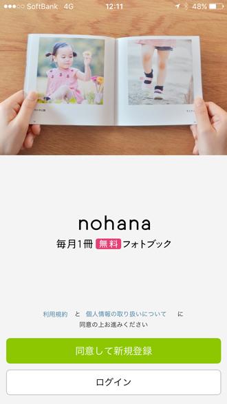 nohanaダウンロード