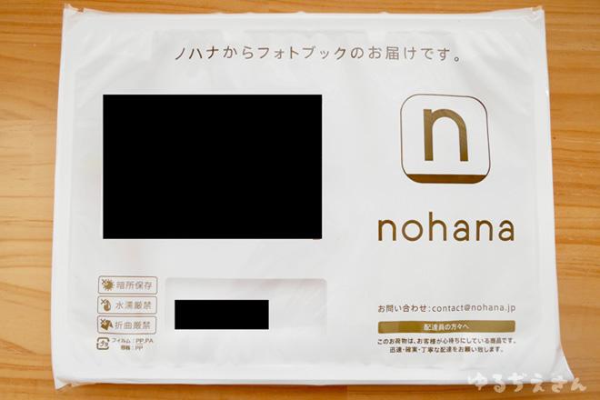 nohana到着